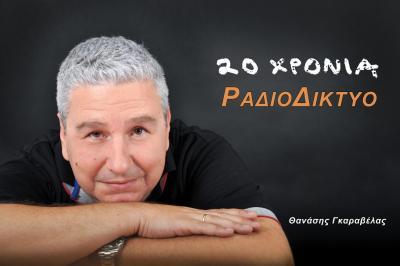 Σύγχρονες Ελληνικές Επιτυχίες